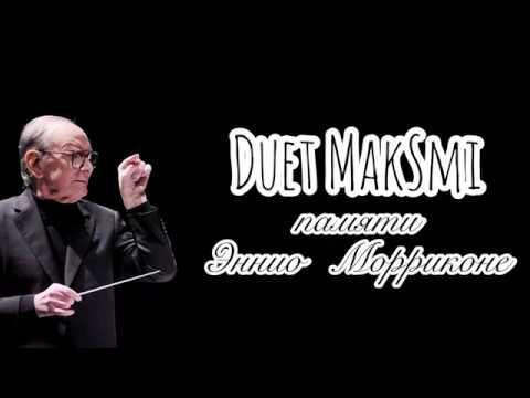 Duet MakSmi памяти Эннио Морриконе