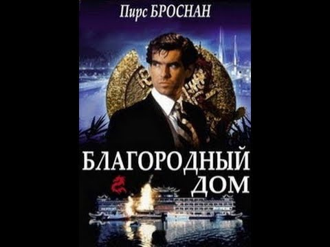 Благородный Дом 1988 год 3 4 серии