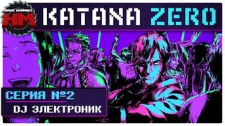 DJ ЭЛЕКТРОНИК   Прохождение Katana ZERO - Серия №2