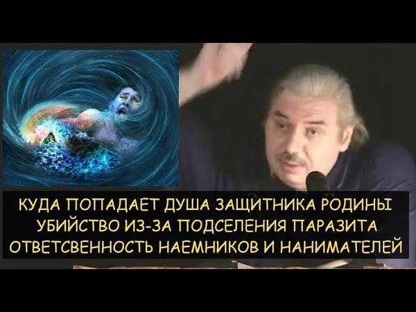 Н Левашов Куда попадает душа защитника Родины Убийство из за подселения Ответственность нанимателя