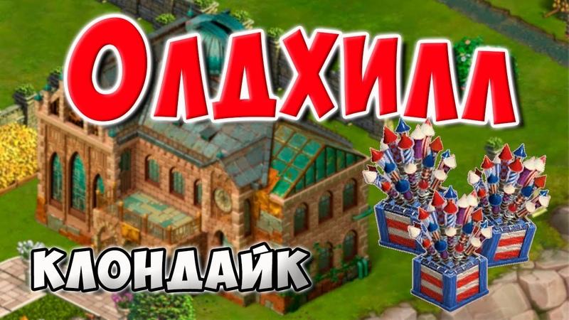 Клондайк Новая временная локация Олдхилл Полная расчистка и подарки Klondike game