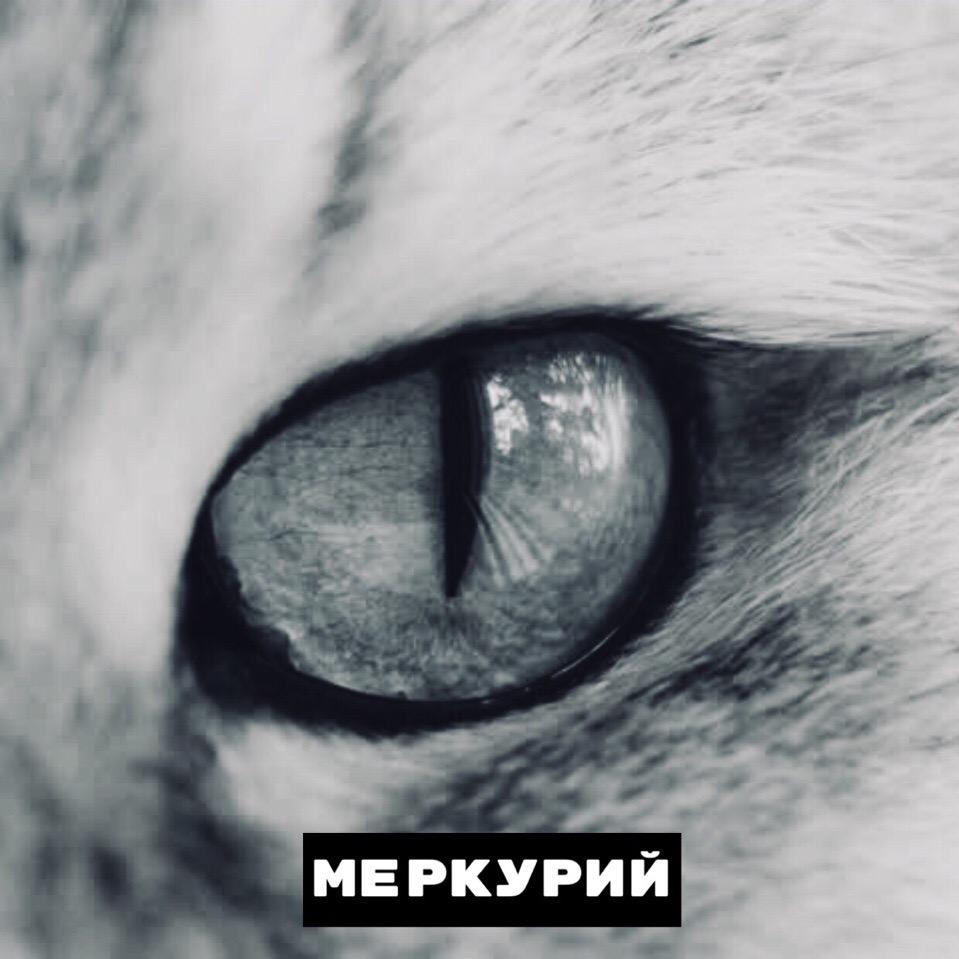 Кошачьи глаза, как планеты солнечной системы