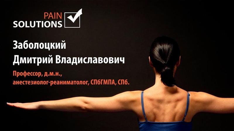 Заболотский Д В о pain management и необходимости мультимодального лечения боли