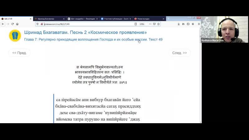 Мадхава Мурари дас - ШБ 2.7.49 - 19 февраля 2021 г., Владимир