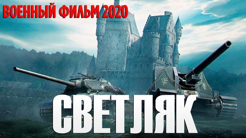 Фильм 2020 решающая битва! ** СВЕТЛЯК ** Военные фильмы 2020 новинки HD 1080P