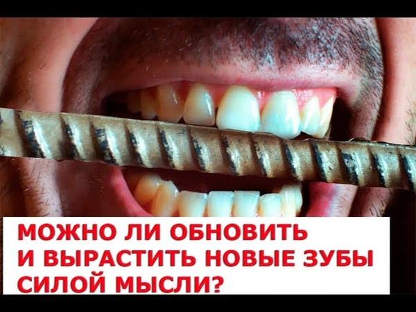 Можно ли обновить и вырастить новые зубы силой мысли Пошаговая инструкция трансформация сознания по