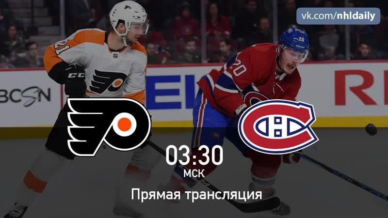 Philadelphia Flyers 🆚 Montréal Canadiens