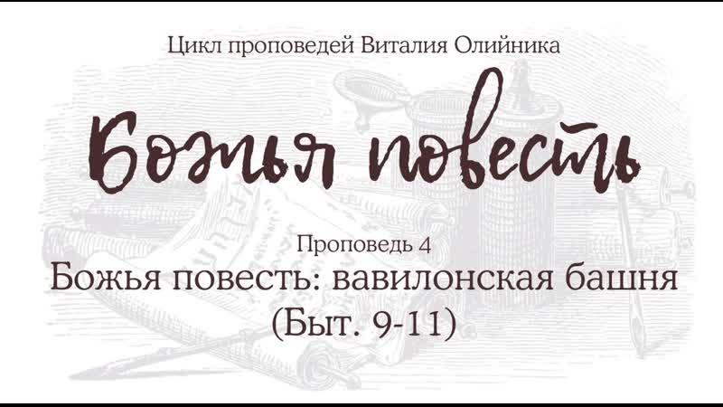 4. Божья повесть: вавилонская башня (Быт: 9-11) – Проповедь Виталия Олийника 8 февраля 2020 г.