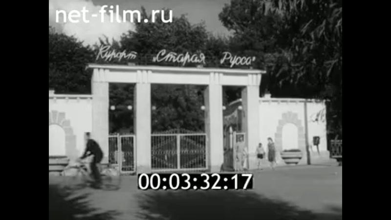 1967г. курорт Старая Русса. Новгородская обл