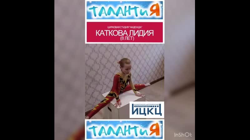 ИЦКЦ Талантия Каткова Лидия