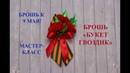 Брошь к 9 мая Букет гвоздик КАНЗАШИ ко дню Победы своими руками МК