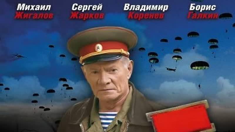 Сериал Десантный Батя Все серии