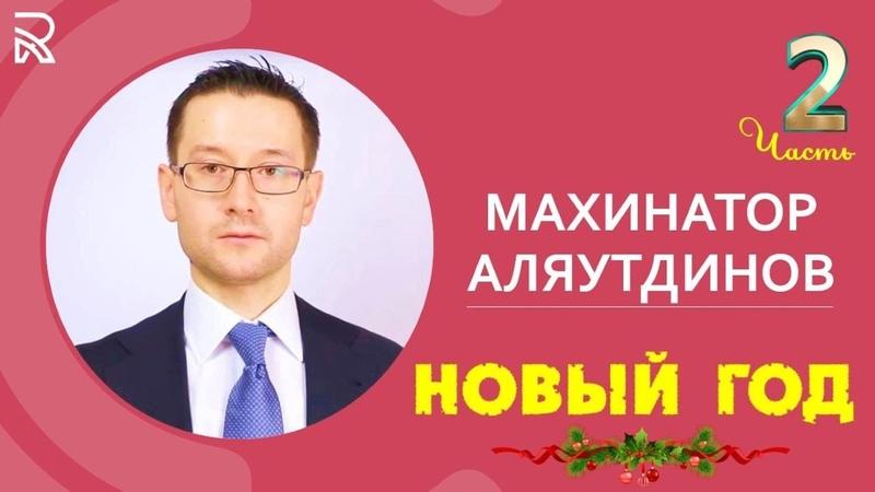 Махинатор Аляутдинов Част 2 10 Новый год 🌲