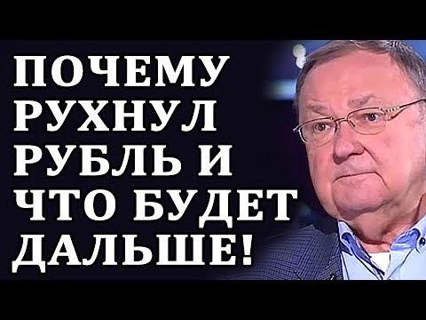 ЭТО П…Ц Грамотный экономист объяснил все простым языком поймет даже кухарка Михаил Крутихин