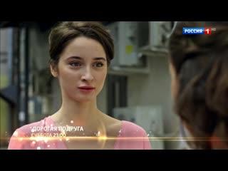 """Мелодрама """"Дорогая подруга"""" (2019) Трейлер Анонс сериал"""
