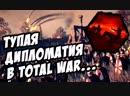 [Rimas] Брутальный Вассал! - Total War: Attila №7