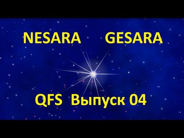 Восстановленная Республика США GESARANESARА QFS