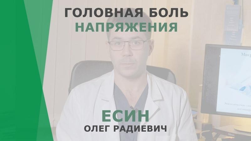 Головная боль напряжения | Есин Олег Радиевич | Невролог КОРЛ Казань