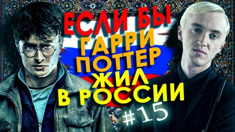 Если бы Гарри Поттер жил в России 15 [Переозвучка, смешная озвучка, пародия]