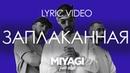 Miyagi Эндшпиль feat. Amigo - Заплаканная (Lyric video)