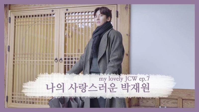 나의 사랑스러운 박재원 Ep.7 Lovestruck in the city Jichangwook Behind Ep.7 (SUB)