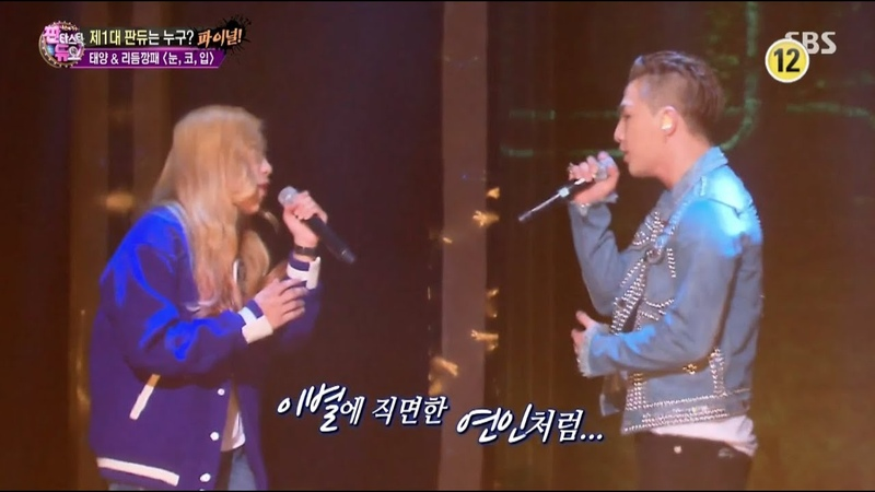 TAEYANG '눈 코 입 EYES NOSE LIPS ' 0424 Fantastic Duo