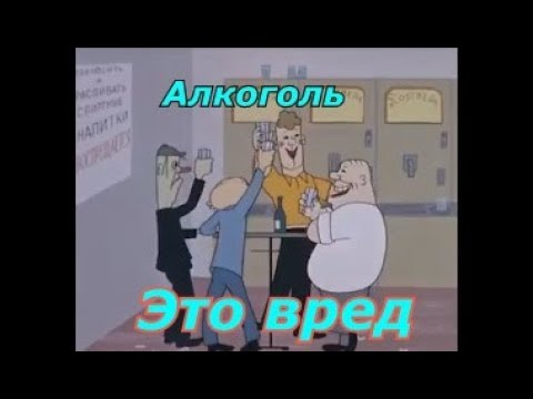 Мультфильм о здоровье и пагубном воздействии алкоголя