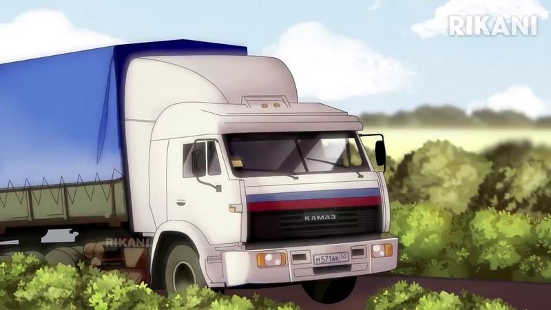 Дальнобойщики сериал клип на японском аниме.