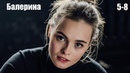 Мелодрама, БАЛЕРИНА, были большие надежды, русские сериалы, 5-8 серии