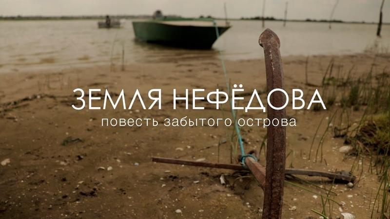 ЗЕМЛЯ НЕФЁДОВА документальный фильм