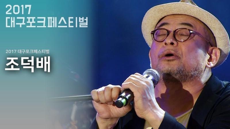 Jo Duk bae (Джо (Чо) Дук бэ; -조덕배 ) - 꿈에 그대 내 맘에 들어오면은 2017 _Daegu Folk Festival.