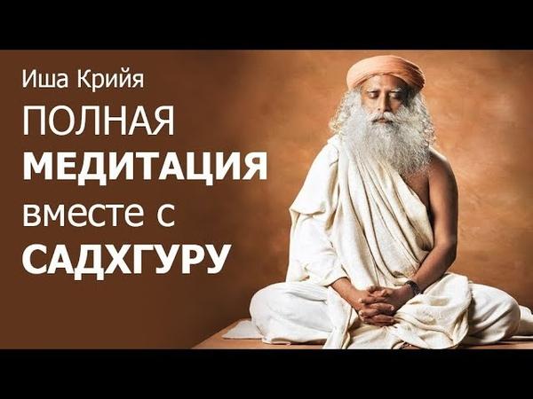 Иша Крийя полная медитация вместе с Садхгуру йога