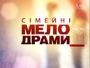 Сімейні мелодрами. 1 Сезон. 55 Серія. Жертва мажорів