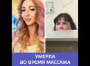 Сотрудница клиники рассказала об умершей на массаже пациентке Москва 24