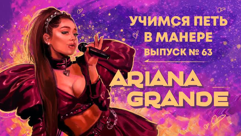 Учимся петь в манере №63 Ariana Grande 6