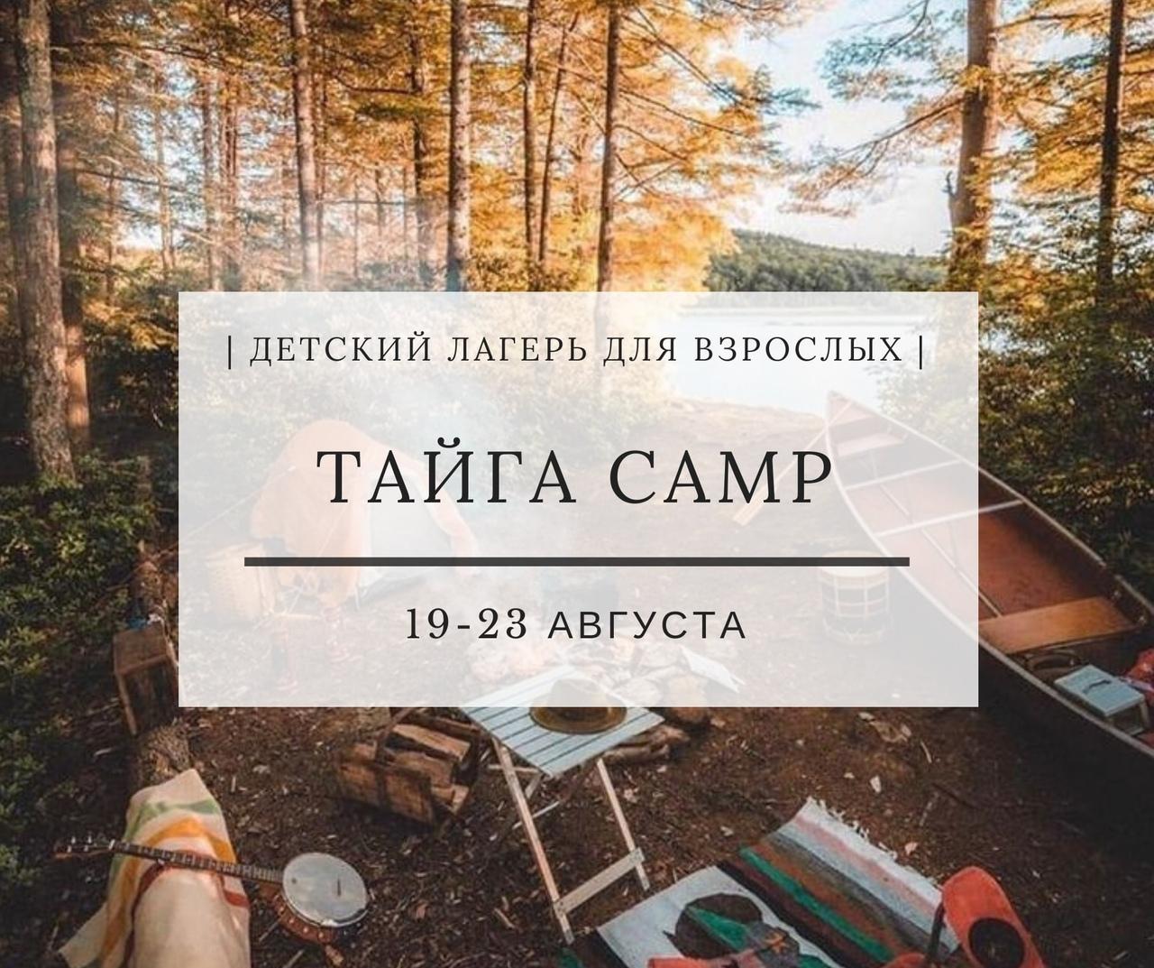 Афиша Тюмень Тайга camp / 19-23 августа / Первая смена
