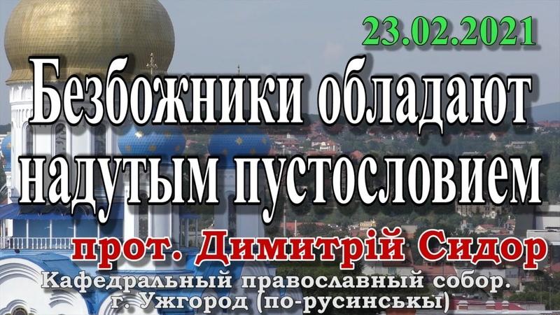 Безбожники обладают надутым пустословием 23 02 2021 прот Димитрий Сидор
