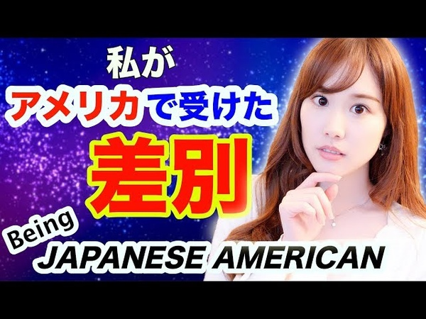Growing Up Japanese American How I Became Bilingual English ver @ 9 25 私がアメリカで受けた差別 メロディーモリタ