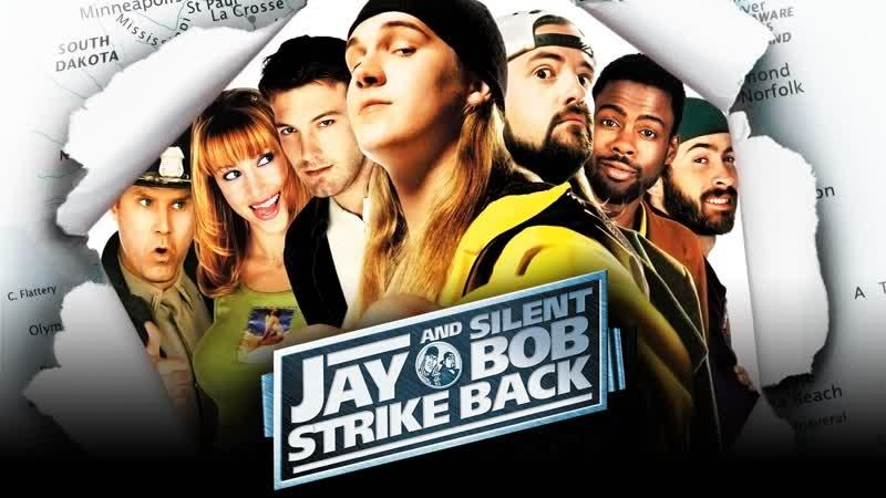 Джей и Молчаливый Боб Наносят Ответный Удар Комедия 2001