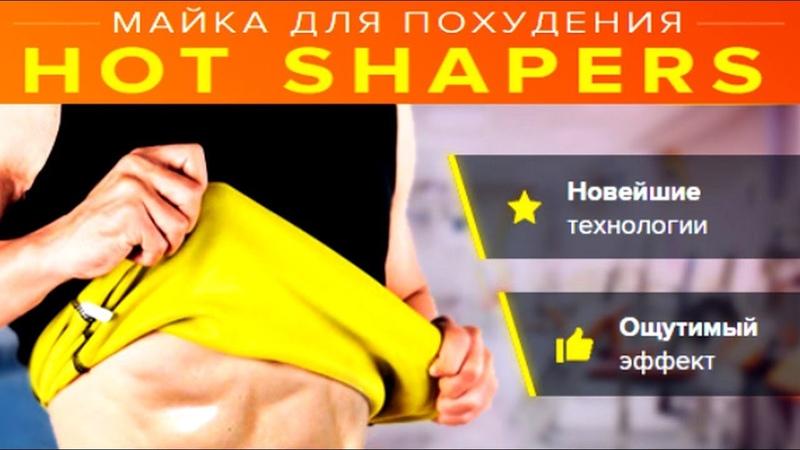 Мужская майка для похудения! Майка для похудения. Hot Shapers