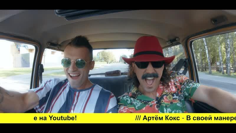 Артем Кокс В Своей Манере Смотрите на YouTube
