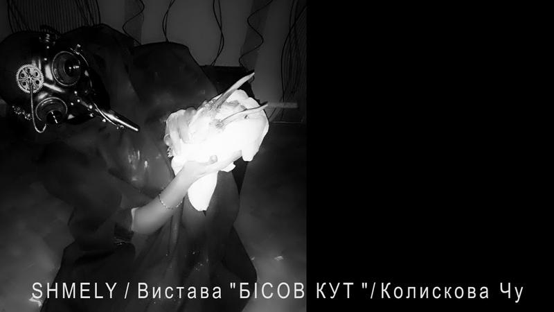 SHMELY Вистава Бiсов кут КОЛИСКОВА ЧУ