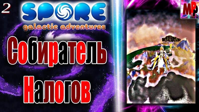 2) Собиратель налогов - Мои карты Spore Galactic Adventures