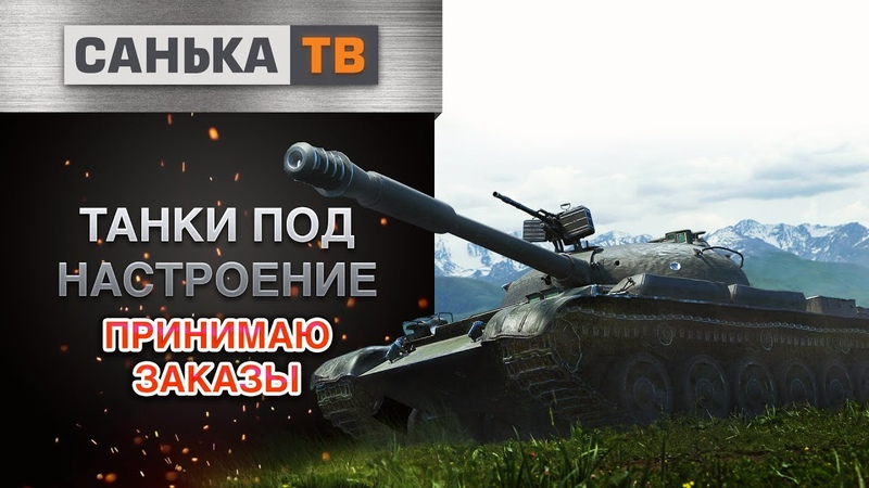Стрим по World of tanks blitz Танки WOT игра с подписчиками Live Обзор