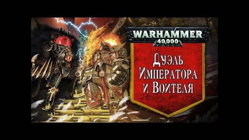 История Warhammer 40k Дуэль Императора и Воителя последствия Ереси