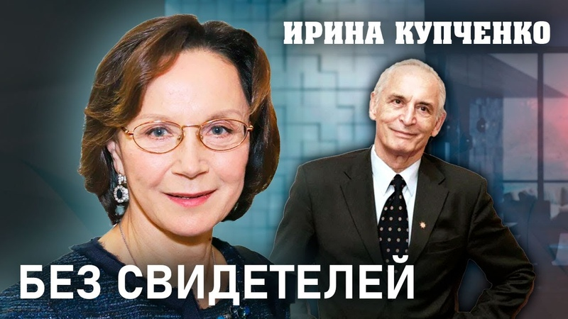 Ирина Купченко Без свидетелей