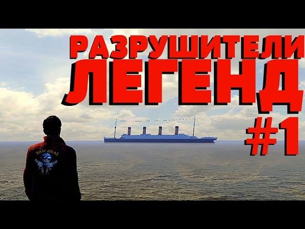MAFIA 2 РАЗРУШИТЕЛИ ЛЕГЕНД 1 Призрак Старого Города Поезд Призрак Титаник