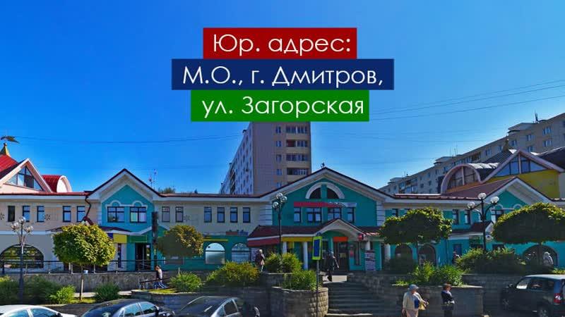Юр адрес М О г Дмитров ул Загорская