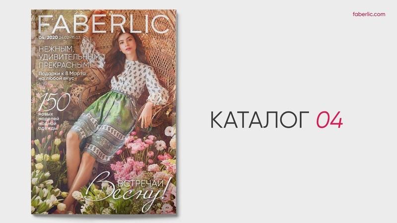 Видеопрезентация каталога Faberlic 42020