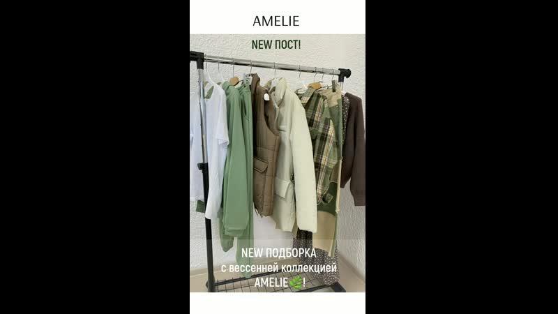 NEW ПОДБОРКА с весенней коллекцией AMELIE